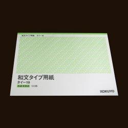 画像1: コクヨ和文タイプ用紙